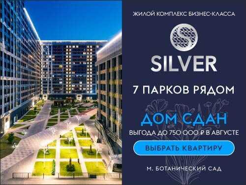 ЖК Silver. Бизнес-класс Выгода до 750 000 рублей в августе!